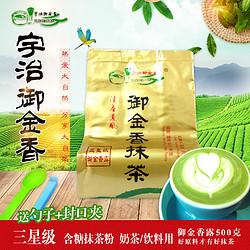 宇治御金香3星含糖抹茶粉500gx1袋 甜品不错饮料星冰乐奶茶