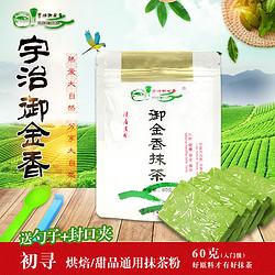 宇治纯抹茶粉(初寻)60gx1袋/烘焙戚风千层甜品奶茶拿铁通用
