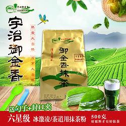 宇治御金香6星纯抹茶粉500gx1袋甜品烘焙拿铁茶道冰乐宇治抹茶