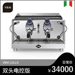 VBM Lollo双头电控半自动咖啡机