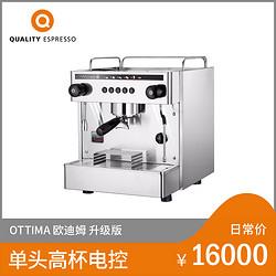 QUALITY   OTTIMA 单杯高杯电控咖啡机