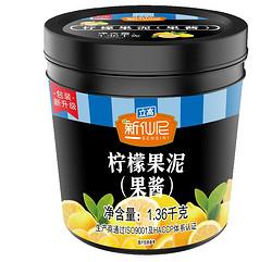 柠檬果泥罐子