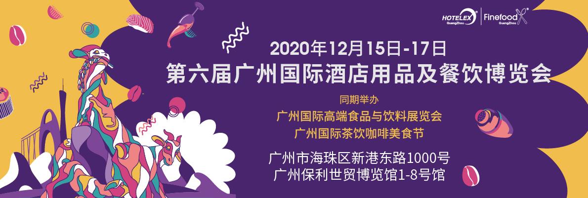 """上海博华国际展览有限公司主办的""""2019广州国际酒店用品及餐饮展览会"""",简称HOTELEX Guangzhou 2019,将于12月12日-14日在广州保利世贸博览馆1-6号馆内举行,为期三天的展会,将在66000平方米展厅内集中展示来自餐饮设备、食品与饮料、咖啡与茶、桌面用品、酒店用品在内的11个品类的优质展品。HOTELEX 第四次挥师南下,将继续以高端品质、专业服务促进华南地区的酒店餐饮行业的蓬勃发展,满足酒店餐饮中高端采购的一站式需求。"""