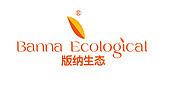 江城绿色版纳生态食品有限公司