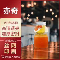喜茶益力多同款一次性PET瓶子外带杯