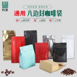 半磅一磅两磅咖啡豆气阀包装袋