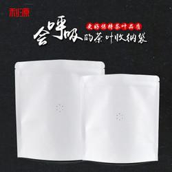 白牛皮纸普洱茶包装袋