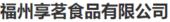 福州享茗食品有限公司