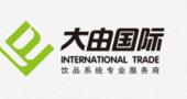 大由国际贸易(上海)有限公司