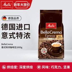 德国 Melitta/美乐家 BellaCrema 意式特浓阿拉比卡进口咖啡豆