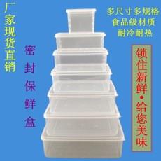 PP透明保鲜盒长方形收纳盒