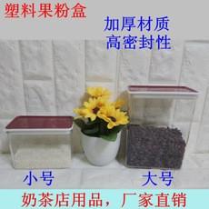果粉盒加厚塑料密封盒