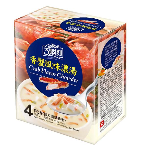 3點1刻香蟹風味濃湯