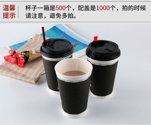 一次性瓦楞纸杯奶茶纸杯