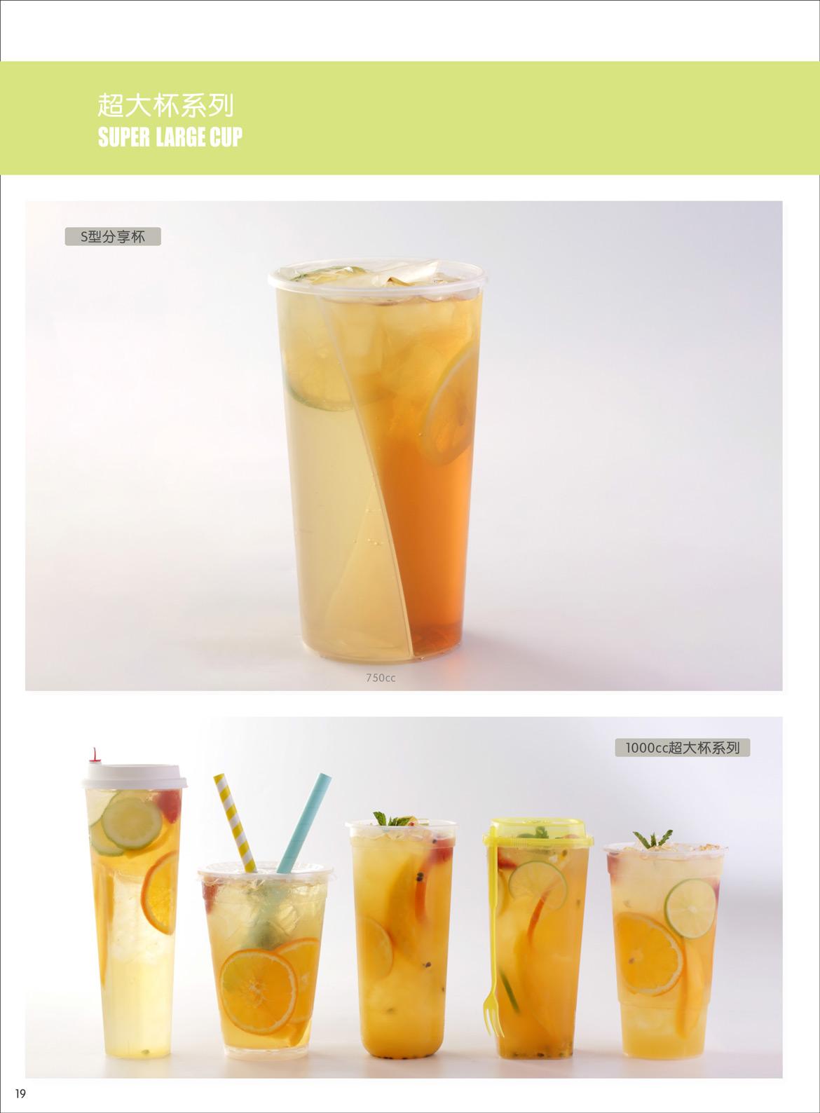 PP注塑透明杯系列