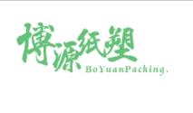 武汉市博源纸塑彩印制品有限公司
