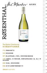 The Marker Chardonnay 标尺霞多丽干白葡萄酒