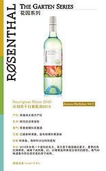 Sauvignon Blanc 2016 长相思干白葡萄酒2016