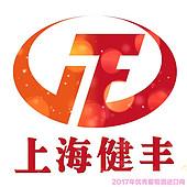 上海健丰实业有限公司