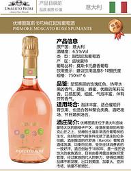 优博图莫斯卡托桃红起泡葡萄酒 PRIMORE MOSCATO ROSE SPUMANTE