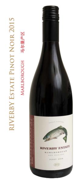 瑞柏庄园-黑品乐2015 RIVERBY Estate Pinot Noir 2015