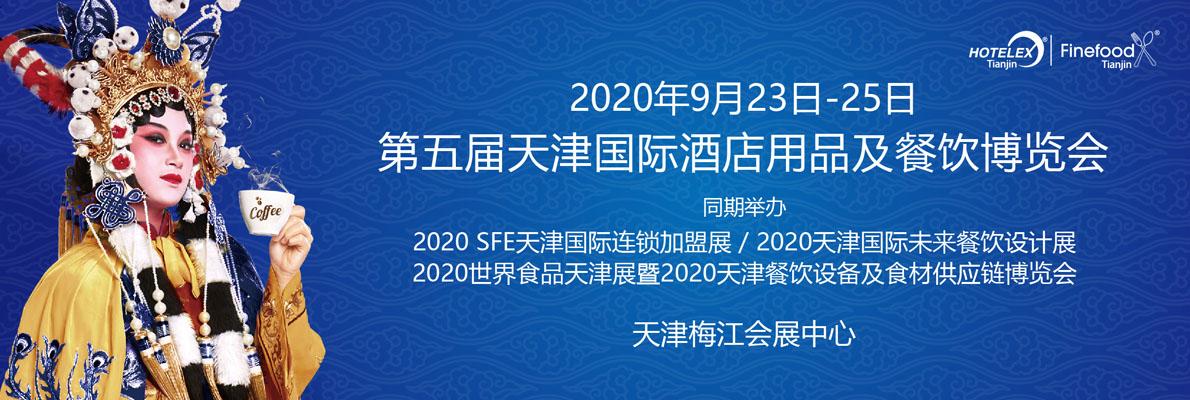 2020 HOTELEX Tianjin将由来自酒店用品、餐饮设备、桌面用品、食品与饮料、烘焙与冰淇淋、咖啡与茶、智慧餐饮解决方案、加盟及品牌管理等领域百余家大牌倾力打造。