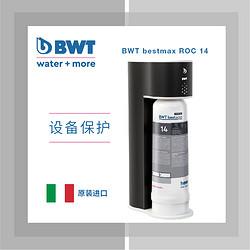 【设备保护】BWT bestaqua 14 ROC 纯水机