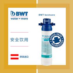 【安全饮用】BWT bestcare 超滤净水器
