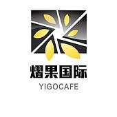 上海熠果国际贸易有限公司