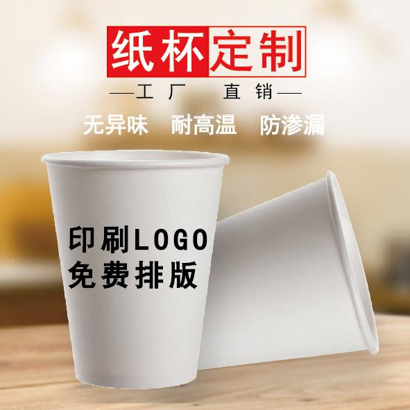 一次性纸杯定做包邮印LOGO 订做加厚商务杯子广告杯水杯定制厂家