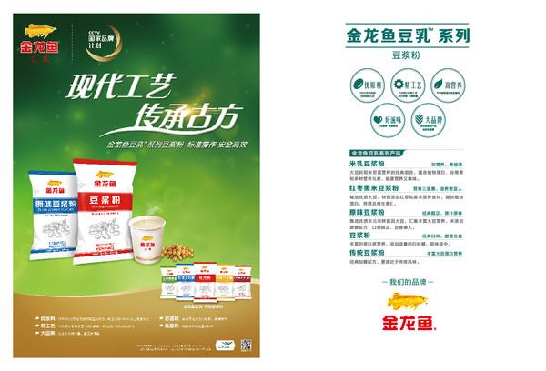 金龙鱼豆浆粉