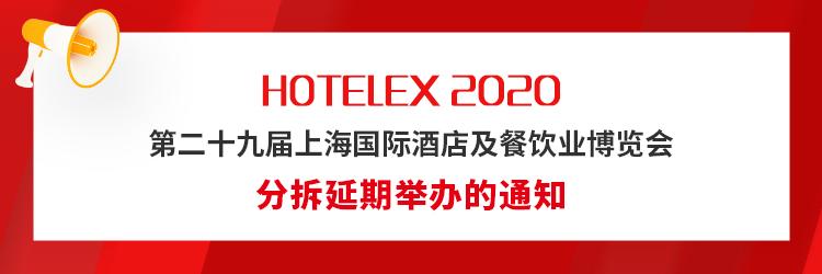 公告 | 第二十九届上海国际酒店及餐饮业博览会分拆延期通知