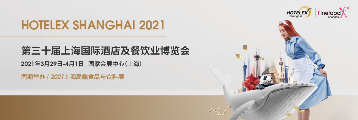 上海博华国际展览有限公司作为展会唯一的主办方及销售方,将继续保持一贯的专业视角与卓越品质,同时充分依托行业协会背景,继续与中国旅游饭店业协会携手合作。