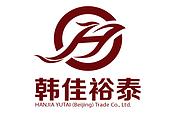 韩佳裕泰(北京)贸易有限公司