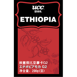 埃塞俄比亚摩卡G2单品咖啡豆