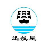 深圳迅航星辰供应链管理有限公司