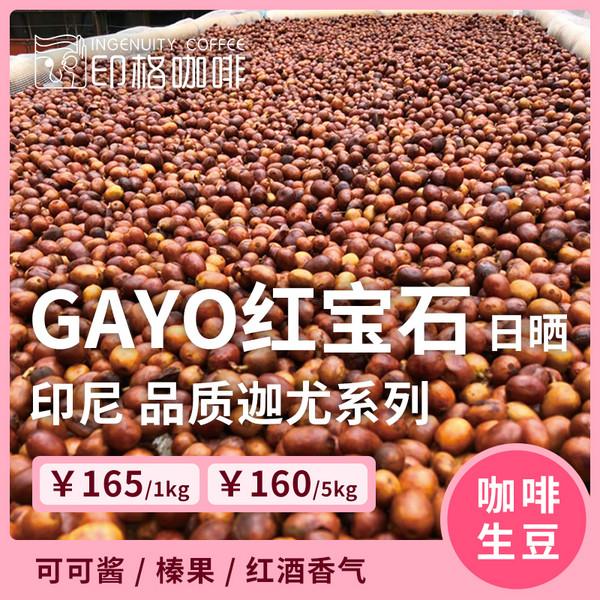 GAYO红宝石