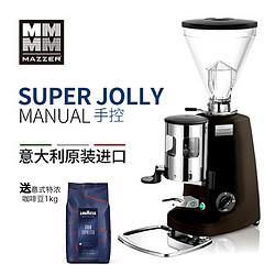 MAZZER SUPER JOLLY Manual手动家用商用磨豆机