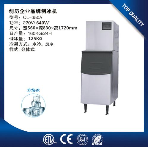 创历企业品牌制冰机