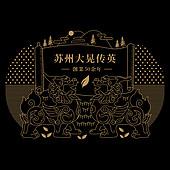 苏州大晃传英茶业有限公司