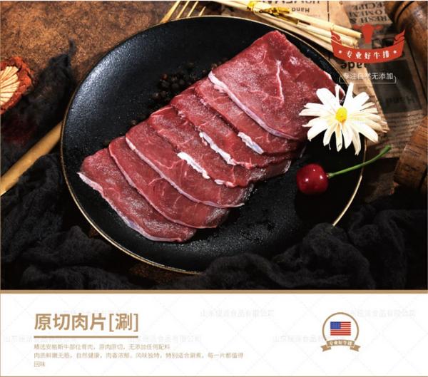 原切肉片【涮】