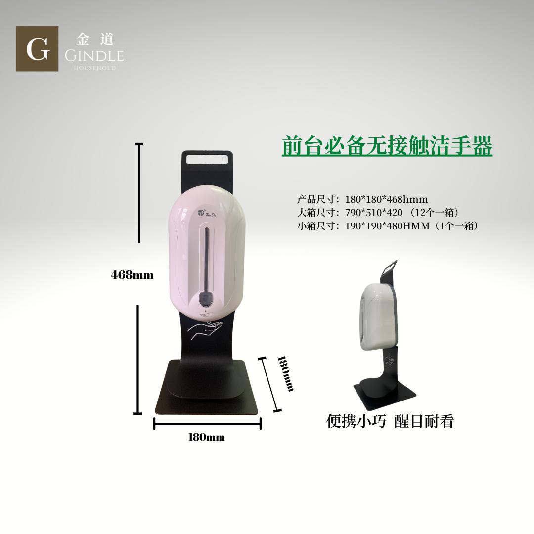 臺式智能消毒皂液器