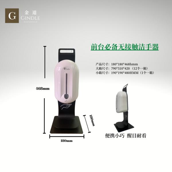 台式智能消毒皂液器