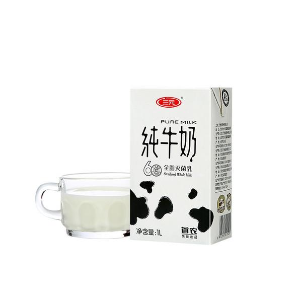 三元全脂纯牛奶 烘焙原料 厂家