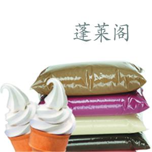 軟冰淇淋漿料