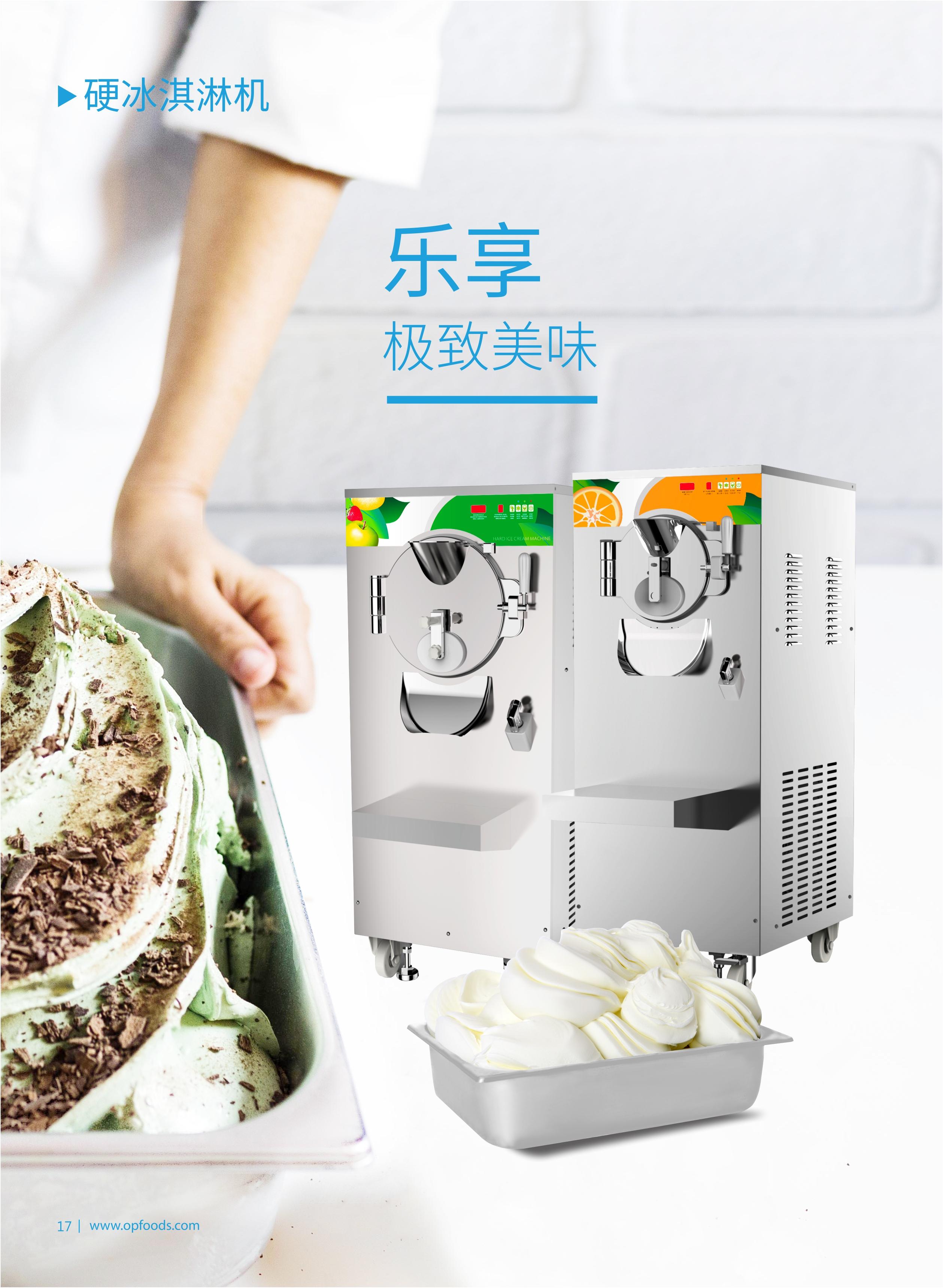 商用硬冰淇淋机OPH76