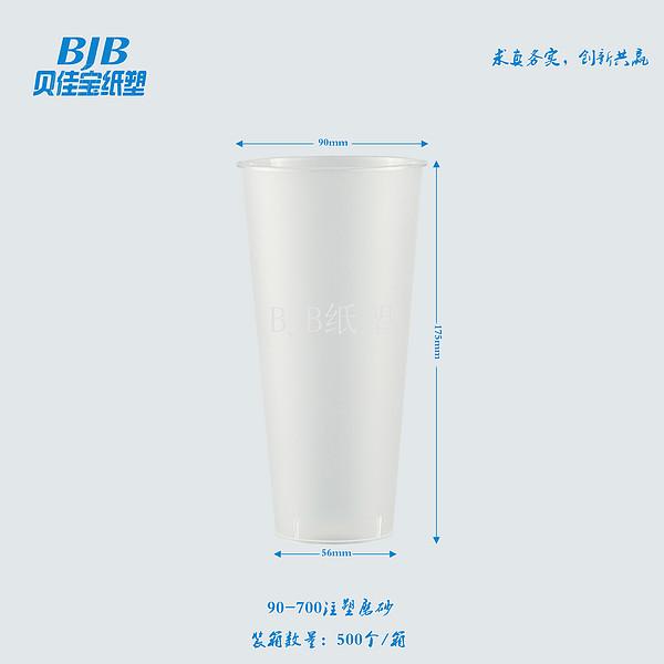 700注塑磨砂杯子