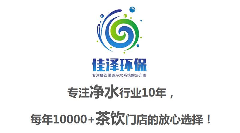 蘇州佳澤環保科技有限公司