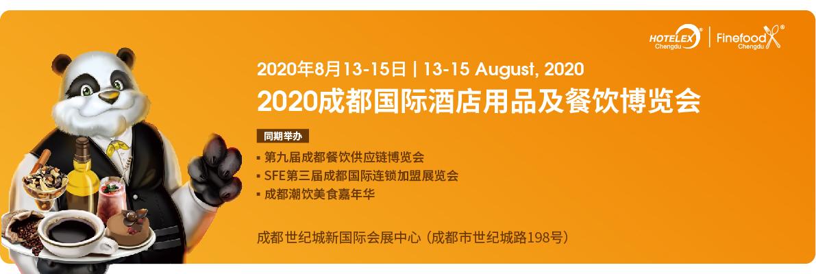 2020第七届成都国际酒店用品及餐饮博览会(HOTELEX Chengdu 2020),将于8月13日-15日在成都世纪城新国际会展中心举行。作为HOTELEX酒店餐饮系列展的西南地区子展,本届展会立足美食之都,致力推进西南地区酒店餐饮业的发展,为中高端的采购商、经销商、代理商及批发商等专业人士,提供采购贸易的一站式解决方案。