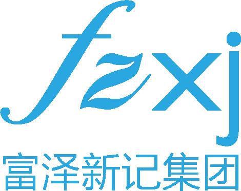 富泽新记生物科技(上海)有限公司